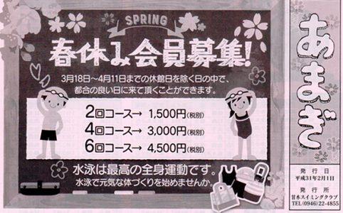 甘木スイミングスクール 水中運動会